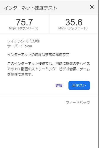 スピードテスト - Google 検索 - Google Chrome 2020_06_15 18_49_41