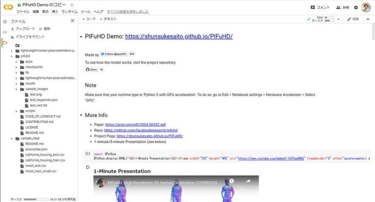 PIFuHD Demo のコピー - Colaboratory - Google Chrome 2020_06_17 20_35_05