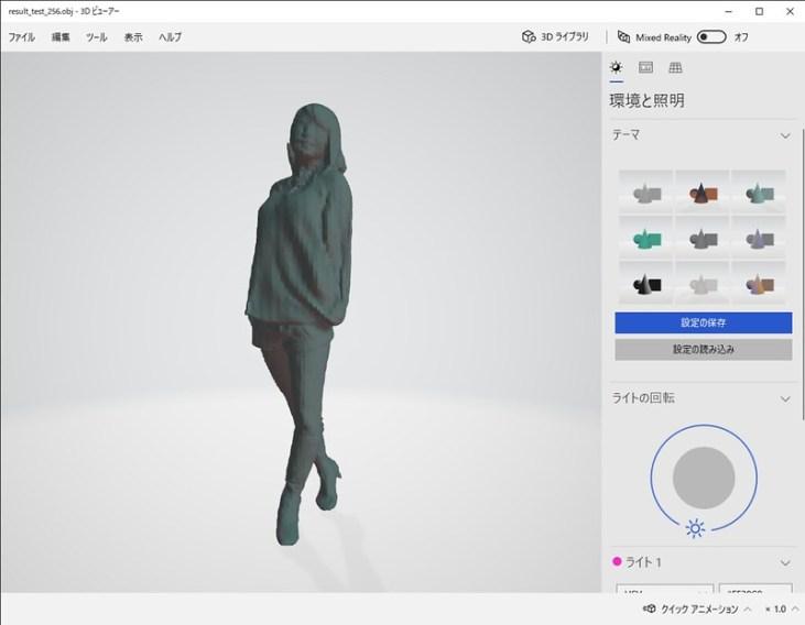 3D ビューアー 2020_06_17 20_47_48