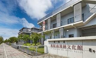 舊振南漢餅文化館獲得臺灣EEWH綠建築黃金級認證 | (圖:舊振南提供) | TEIA | Flickr