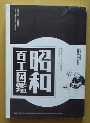 《昭和百工圖鑑》日本漸漸消逝的職人工藝