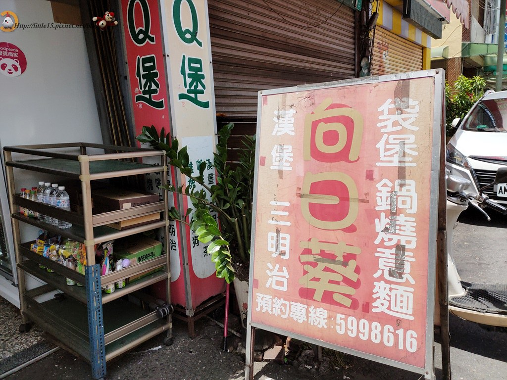 臺南新市早餐推薦 選擇多樣化的平價中西式早餐 向日葵早餐 @ 啾啾老闆!來一份雞屁股! :: 痞客邦