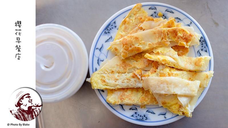 櫻花早餐店|高雄車站附近阿公阿嬤賣的現點現煎粉漿系蛋餅 - 布雷克的出走旅行視界