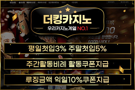 더킹카지노 https://theking-casino.com