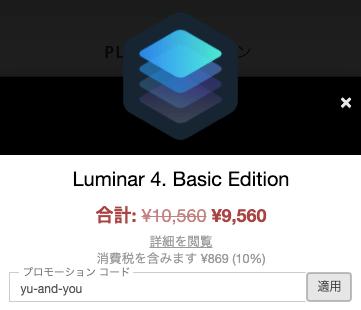 Luminar4プロモコード