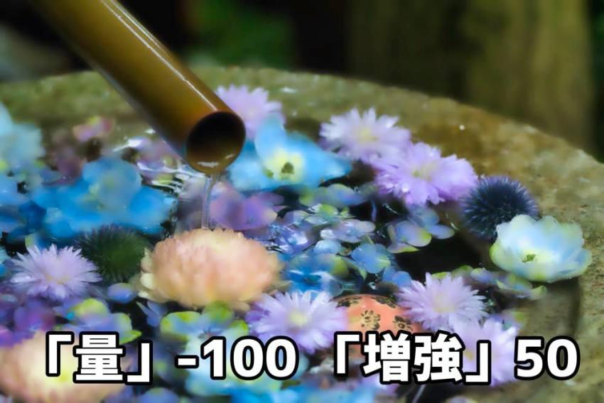 文字量−100+増強50