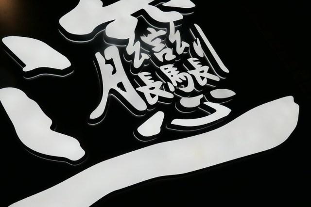 Shintoki Jinbocho秦唐記
