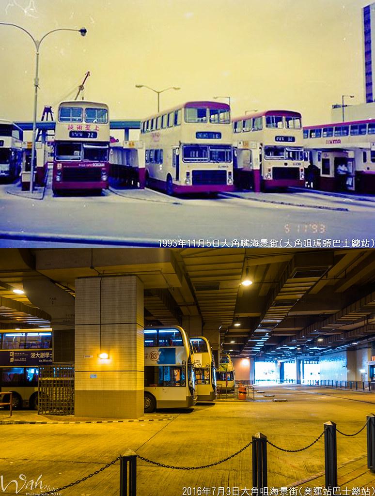 大角嘴海景街(大角咀碼頭巴士總站)1993年11月5日 | ***新圖拍攝位置為大約位置*** - 大角咀碼頭巴士總站 … | Flickr