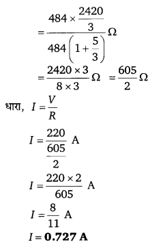 Bihar Board Class 10 Science Solutions Chapter 12 विद्युत - 20
