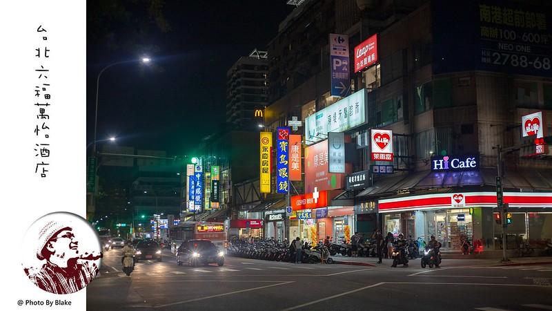 臺北六福萬怡酒店|可以看得到101景色的臺北南港商務住宿飯店推薦 - 布雷克的出走旅行視界