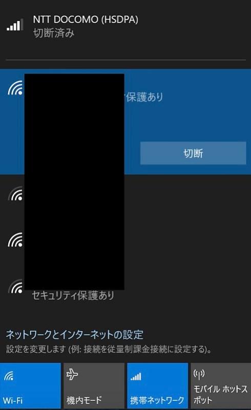 携帯ネットワーク