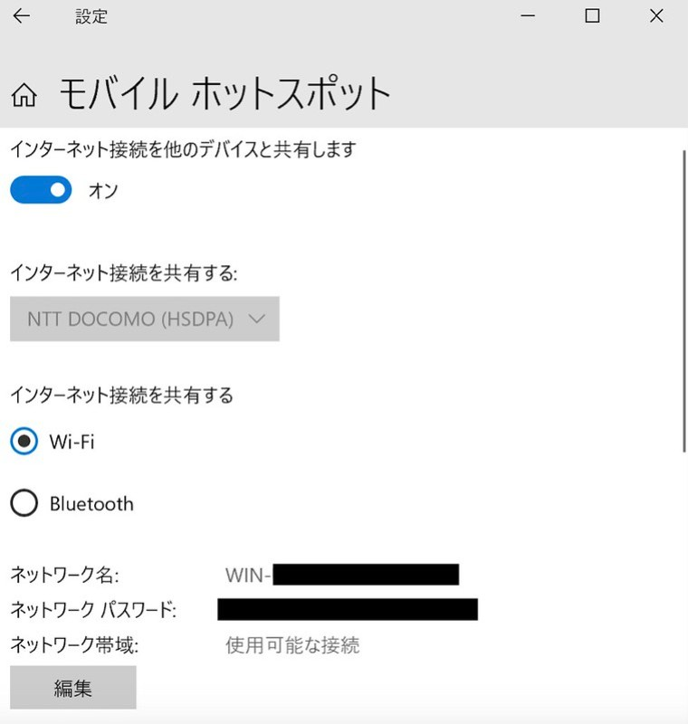 モバイルホットスポット