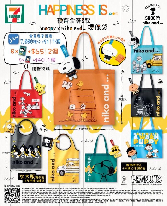 7-Eleven x Snoopy x niko and …推出獨家聯乘系列
