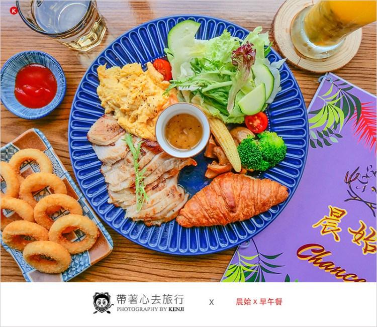 台中西區早午餐   晨始早午餐,餐點份量實在且好吃,柳川東路庭院式老宅,文青派不能錯過的早午餐店。