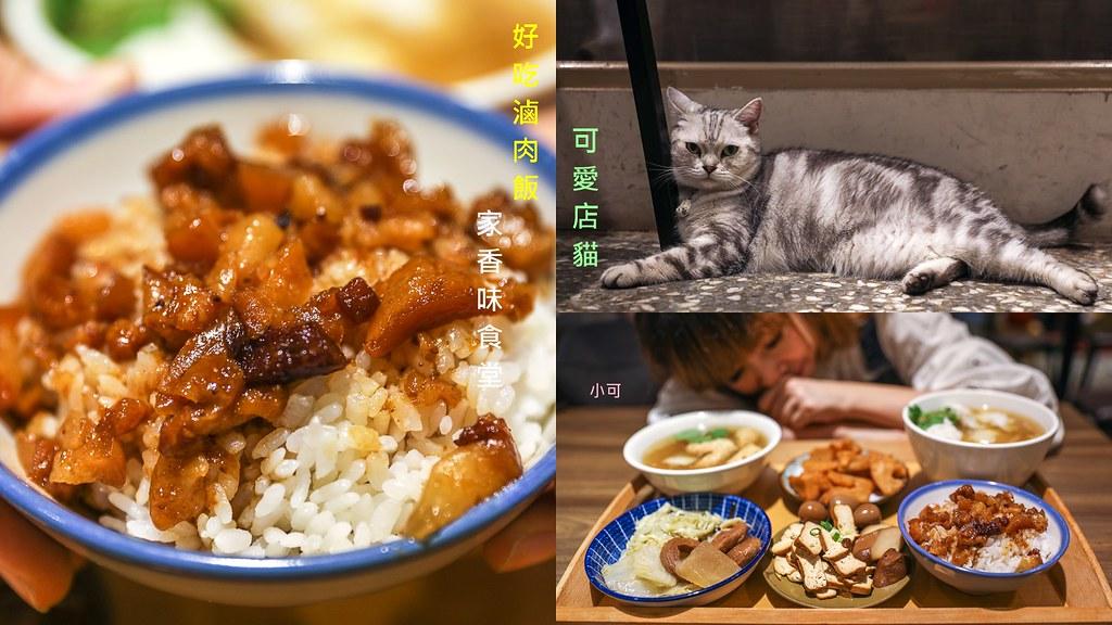 萬華美食:家香味食堂。好吃滷肉飯推薦!萬華巷弄美食小吃 – 陳小可的吃喝玩樂