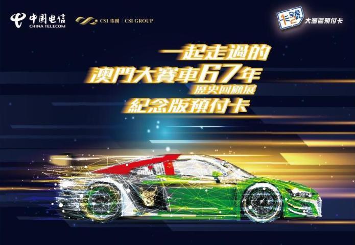 中國電信賽車禮盒_20200926