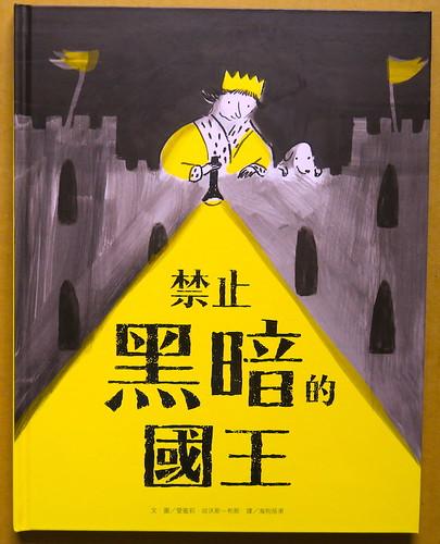 《禁止黑暗的國王》珍惜那差一點失去的東西