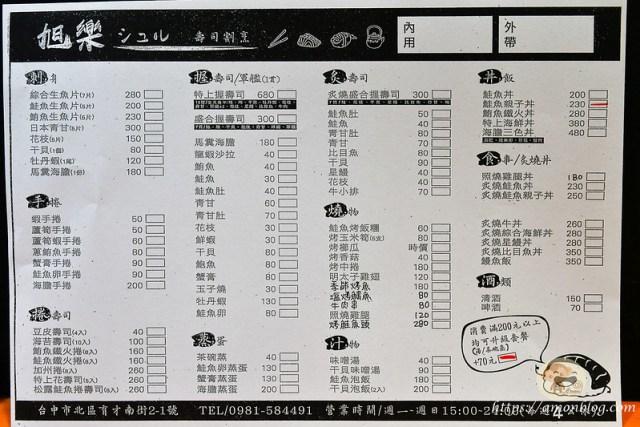 旭樂壽司割烹, 一中街美食, 一中街壽司, 台中平價壽司, 旭樂壽司菜單