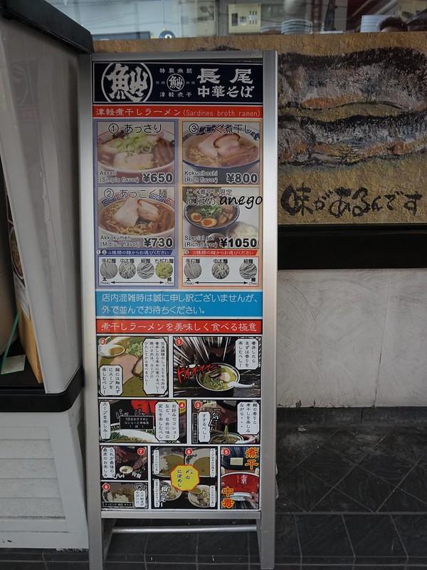青森 煮干しラーメン nagao