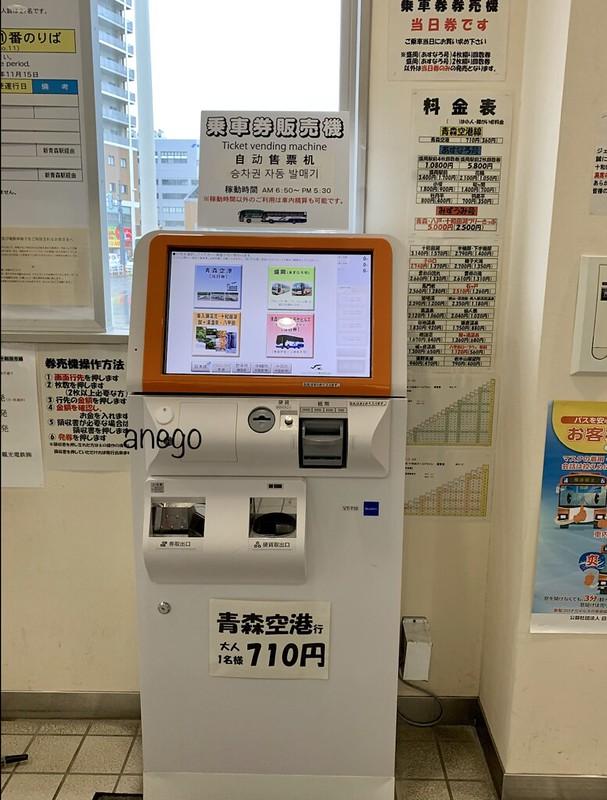 青森駅 自動販売機