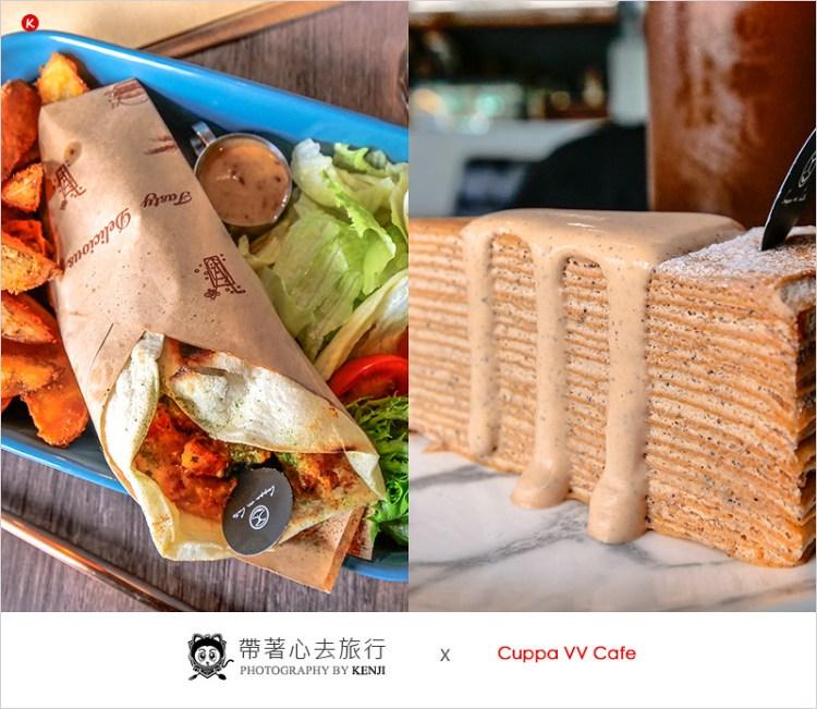 台中西區輕食 | Cuppa VV Cafe  超推泰式墨西哥捲餅爽口涮嘴,泰奶千層蛋糕綿嫩濃香好吃,科博館商圈有質感的咖啡廳。