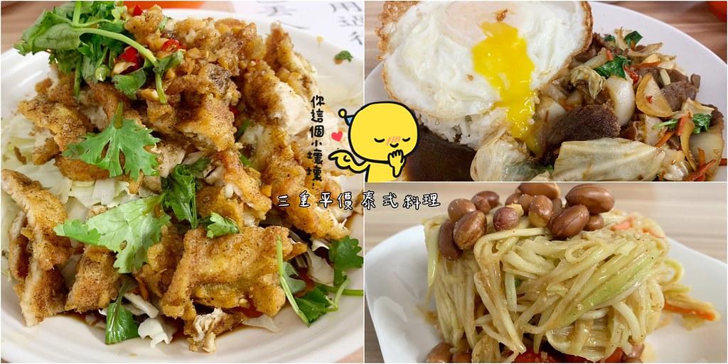 三重美食:大眼妹平價泰式料理!打拋豬跟椒麻雞飯都推薦 – 陳小可的吃喝玩樂