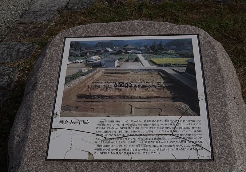 飛鳥寺 西門