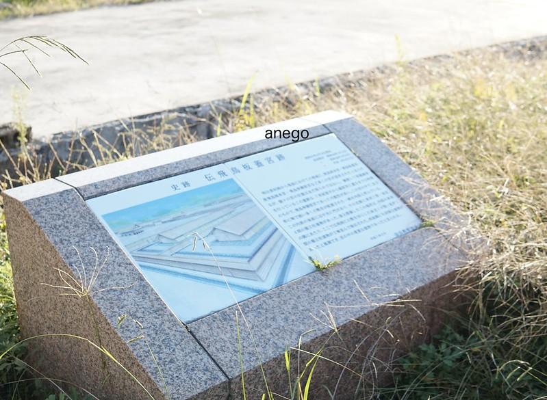 飛鳥板蓋宮遺跡 碑