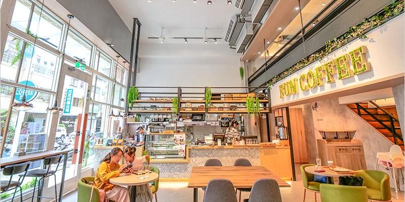 台中西區早午餐   楽咖啡 Fun Coffee,森林系氛圍裝潢好拍照,環境舒適,提供免費插座,百元價位早午餐店。