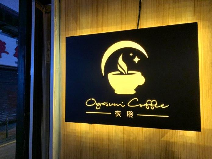 夜聆咖啡 Oyasumi Coffee
