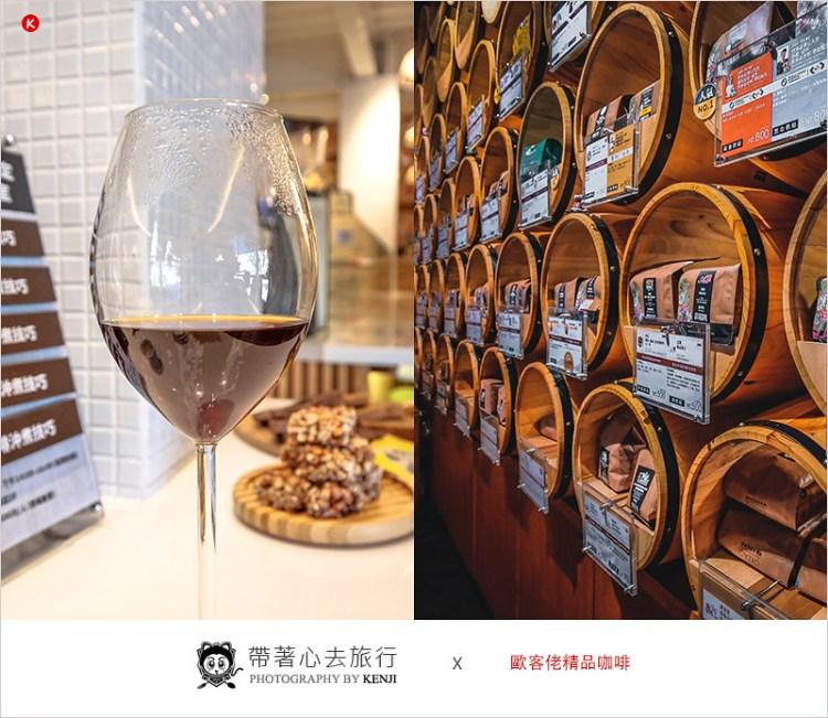 台中北區咖啡店   歐客佬精品咖啡(太原店)-超推薦掛耳咖啡,無論身在何處,輕鬆自在就能享受美味又便利的好喝咖啡。