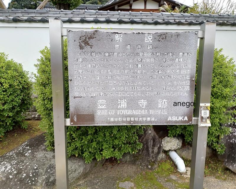 豊浦寺 向原