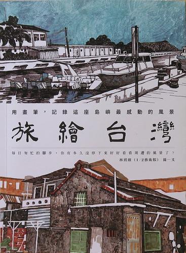 《旅繪台灣》用畫筆與行動力追隨著佐藤春夫