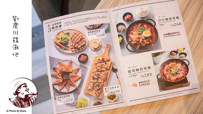 劉震川韓潮吧大直旗艦店|位於大直ATT的韓式料理餐廳炸雞跟琺瑯鑄鐵鍋料理是主打 - 布雷克的出走旅行視界