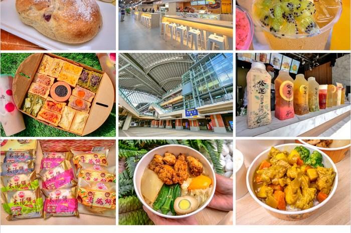 台中車站鐵鹿大街推薦外帶美食,特色小吃帶著走,美味又便利,臺中驛鐵道文化園區。