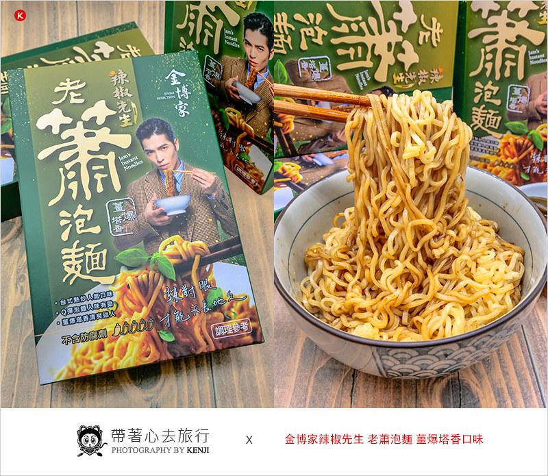 泡麵開箱   金博家辣椒先生-老蕭泡麵(薑爆塔香口味),會回甘的辣椒香,爽口好涮嘴,一個人的絕佳宵夜美食。