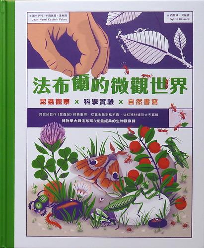 《法布爾的微觀世界》昆蟲記繪本風