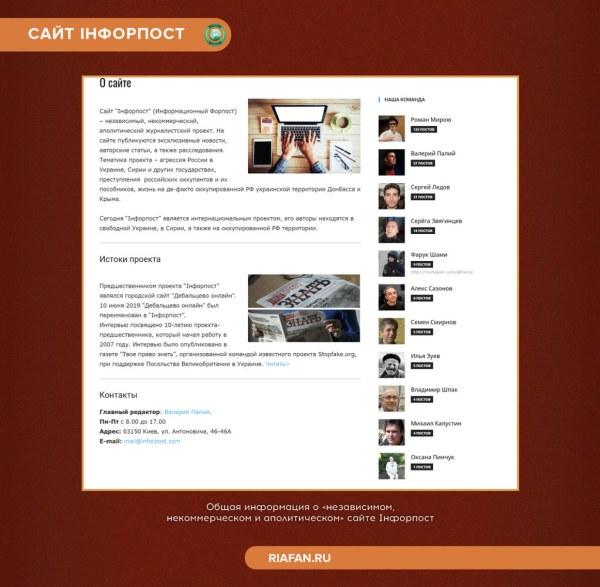 Site Inforpost