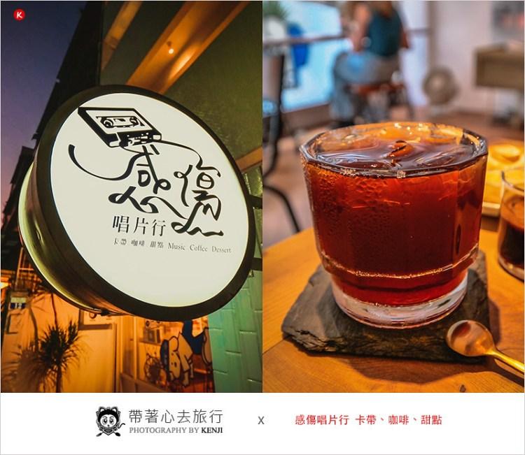 台中西區咖啡廳   感傷唱片行,專賣卡帶、手沖咖啡、甜點專賣店,懷舊風格超有氛圍的咖啡店。