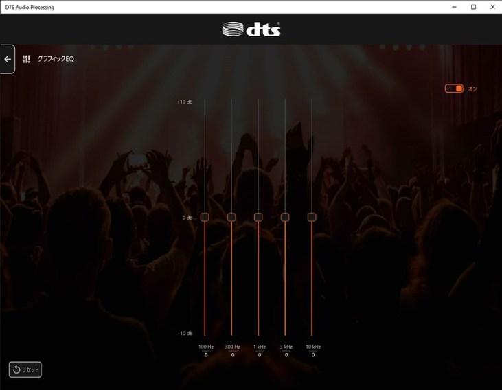 DTS Audio Processing 2020_12_06 13_15_19