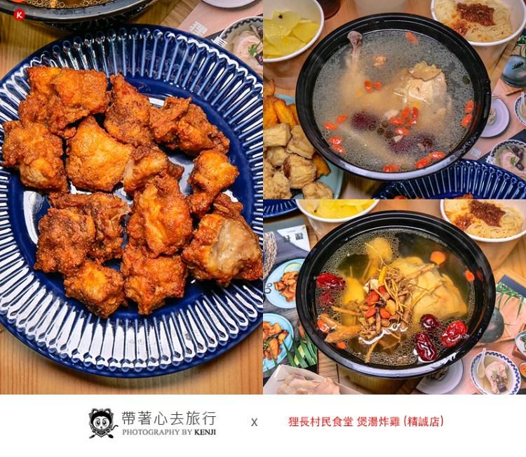 台中西屯宵夜   狸長村民食堂-煲湯炸雞(精誠店),炸雞店斜槓賣燉雞湯,香酥好吃,暖心又暖胃,宵夜族的最佳選擇。