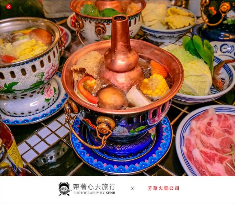 台中中區火鍋   芳華火鍋公司,網美等級的景泰藍鍋,湯頭夠味,食材豐富,好吃又好拍。