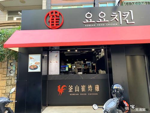 釜山崔炸雞