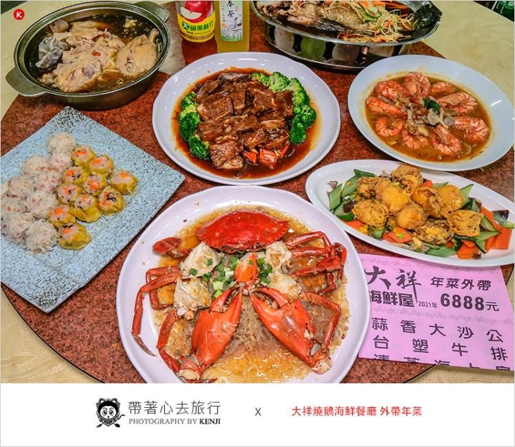 台中年菜外帶 | 大祥燒鵝海鮮餐廳,五星級主廚的私房料理,大沙公、台塑牛排、大干貝、燉全雞,CP值爆高的好吃手路菜。