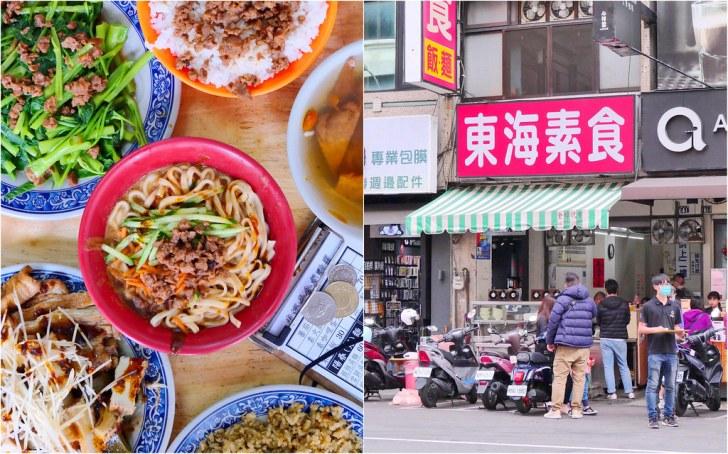 50770168282 998263596b b - 東海素食│一中街天天客滿,網友推薦素食也好吃的麻醬麵!滷菜和自製辣椒醬要點阿