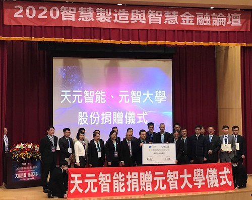 天元智能股份有限公司之股票給元智大學