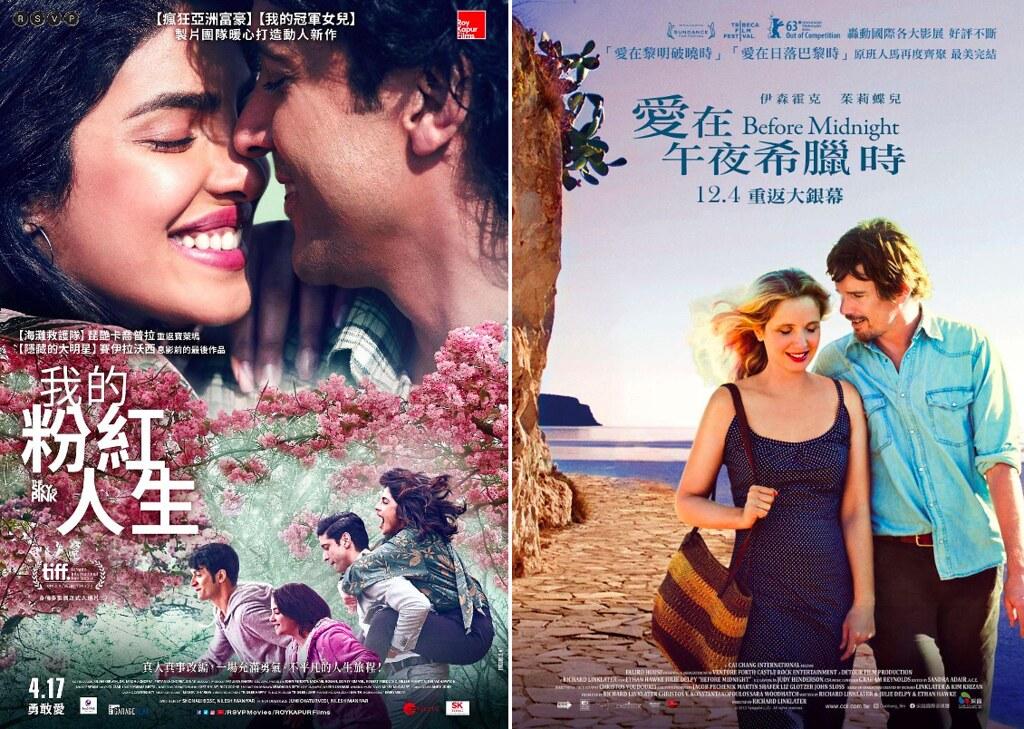 婚姻vs電影:我的粉紅人生 vs 愛在午夜希臘時