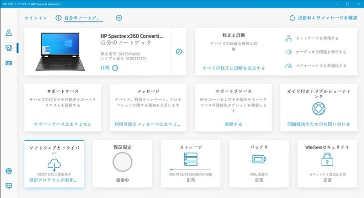 HP サポート アシスタント (HP Support Assistant) 2020_12_30 12_32_39