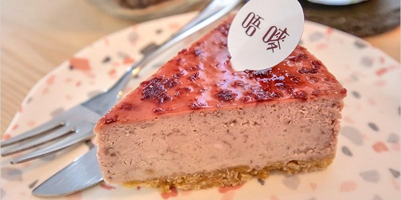 台中市中區咖啡廳   唔嘜 Umai 乳酪食研商行,專賣手工乳酪、無麵粉燕麥蛋糕,以高纖、低油、低糖為主的特色咖啡店。