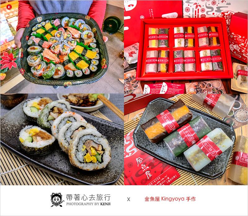 金魚屋日式手作(台中店)   手作水晶糕新春低卡禮盒,低糖不怕胖好吃甜點;新春宴會盤壽司,豐盛霸氣且用料實在的好吃壽司大拼盤。